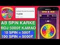 AB DAILY SPIN KARKE ₹5000 FREE PAYTM CASH KAMAO