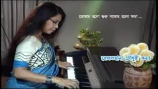 Tomar Holo Shuru || Rezwana Choudhury Bannya