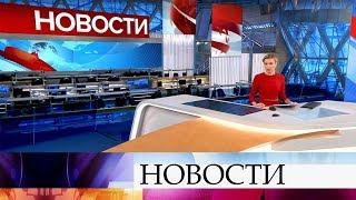 Выпуск новостей в 10:00 от 04.08.2019