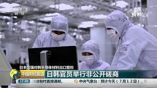 [中国财经报道]日本加强对韩半导体材料出口管控 日韩官员举行非公开磋商| CCTV财经