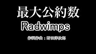 RADWIMPS - 最大公約数