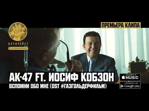 Слушать песню Иосиф Кобзон - Иосиф Кобзон - День Победы (TONY LUNATIK remix)