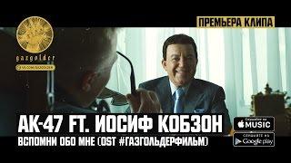 АК 47 ft. Иосиф Кобзон - Вспомни обо мне
