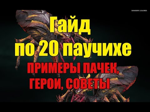 RAID SHADOW LEGENDS ГАЙД ПО 20 ПАУЧИХЕ