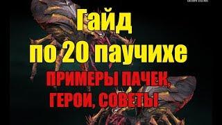 RAID SHADOW LEGENDS ГАЙД ПО 20 ПАУЧИХЕ