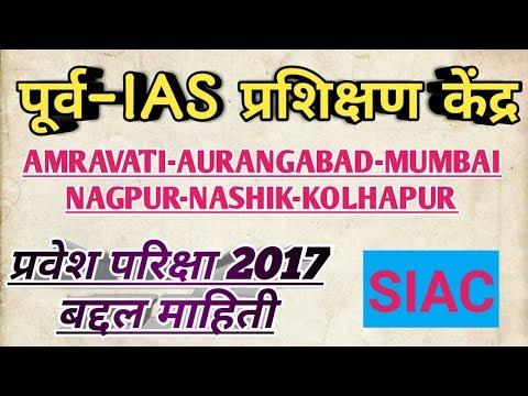 SiAC पुर्व IAS प्रशिक्षण केद्र प्रवेश परिक्षेबद्दल माहिती 2017 Maharashtra