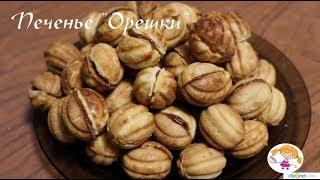 """Печенье """"Орешки"""" в форме на газу - рецепт из детства"""