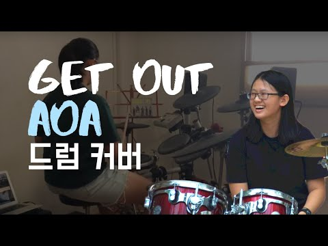 GET OUT - AOA 에이오에이 (Drum Cover)[드럼 커버]