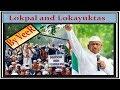 L- 87- Lokpal and Lokayuktas (Indian Polity) By VeeR