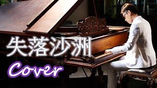 失落沙洲 Lost Shoal(徐佳瑩 LaLa Hsu)鋼琴 Jason Piano Mp3