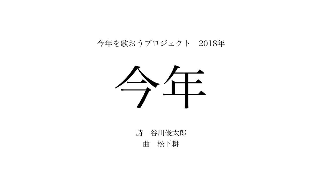 2018】今年(詩:谷川俊太郎/曲:松下耕) / 今年を歌おう ...