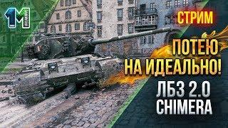 Стрим ЛБЗ 2.0 танк Химера(,CHIMERA)Потею на идеально!#51!World of Tanks!михаилиус1000