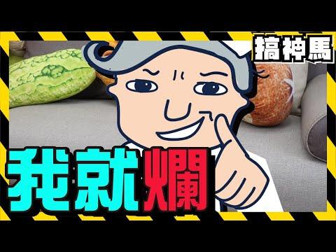 【虛擬搞神馬】拍不了片!馬田被關在馬田島了   虛擬 YouTuber