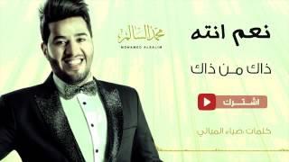 اغنية محمد السالم ذاك من ذاك اليوافي اب هلزمان مسرعة