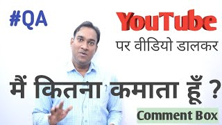 #QA  Your Questions My Answers | Comment Box | मै Youtube से कितना कमाता हूँ ?