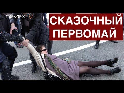 NevexTV: Сказочный Первомай 2019