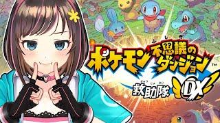 【ポケモン不思議のダンジョン 救助隊DX】最速プレイとクリアをとりま目指す! #Kizuna_LIVE