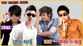 Khemarak Sereymon, Preap Sovath, Chhay Virakyuth, Khem, Khmer Song 2015