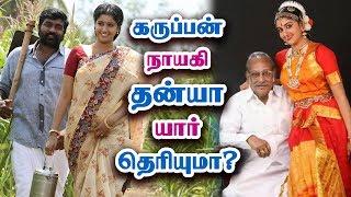 நடிகை தன்யா யார் தெரியுமா? - Actress Tanya Ravichandran Biography