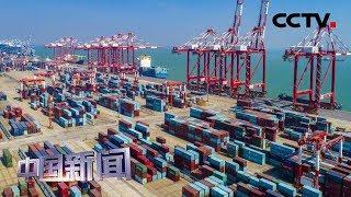 [中国新闻] 专家:理性应对经贸摩擦 促进经济高质量发展 | CCTV中文国际