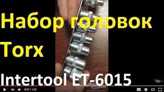 Распаковка ➜ Набор головок Torx на планке. Intertool ET-6015