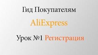 Гид Покупателям AliExpress. Урок 1 Регистрация.