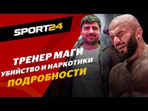 НЕ ВЕРЮ! Тренера Маги Исмаилова обвинят в организации УБИЙСТВА и хранении НАРКОТИКОВ