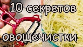 как Пользоваться Овощечисткой /Картофелечисткой/ 10 Секретных секретов использования Овощечистки