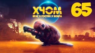 XCOM Long War с Майкером 65 часть (Невозможный ветеран)