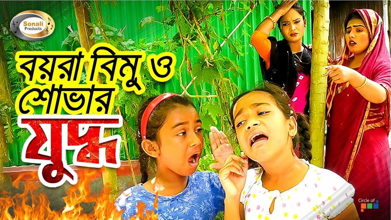 বয়রা বিমু ও শোভার যুদ্ধ | Bimu O Shovar Juddo | বয়রা বিমু | বয়রা শোভা | বিমুর দুষ্টামি | বাংলা নাটক
