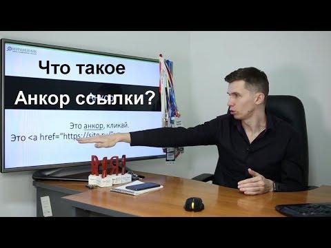 Что такое Анкор ссылки? Как сделать ссылку анкором? / SEO словарь