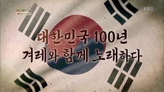 불후의명곡 Immortal Songs 2 - 대한민국 100년 겨례와 함께 노래하다!.20190302