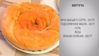 Вертута / Вертута с сыром / Молдавская вертута / Вертута по-молдавски / Вертута с брынзой