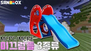 모드없이 마크에서 미끄럼틀 만들기! [마인크래프트 PC/PE:기묘한실험실] Minecraft PC/PE [김뚜띠]