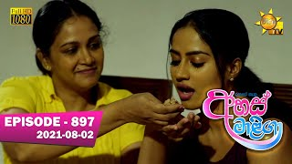 Ahas Maliga | Episode 897 | 2021-08-02 Thumbnail
