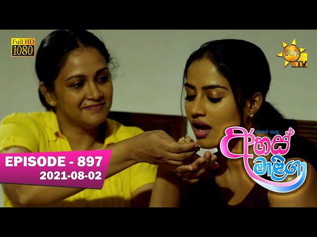 Ahas Maliga | Episode 897 | 2021-08-02