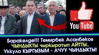 Баракелде! Ачуу ЧЫНДЫКТЫ ачык АЙТКАН Асанбеков Темирбек | Акыркы Кабарлар