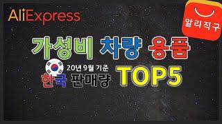 가성비 차량 용품 알리익스프레스 한국 판매량 TOP5 …