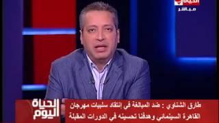 تامر أمين يكشف مفاجأة عن حضور سما المصري لحفل ختام مهرجان القاهرة السينمائي