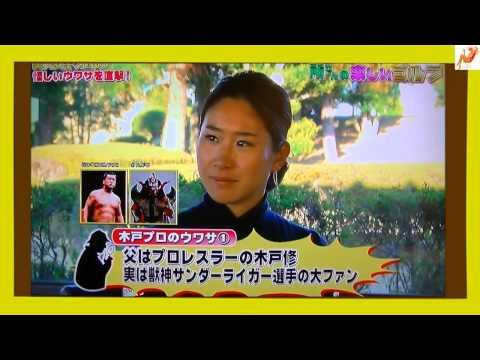 木戸愛 美脚すぎる女子ゴルファーにインタビュー☆ 好きなタイプはロールキャベツみたいな人w kV3wpRgFD6w