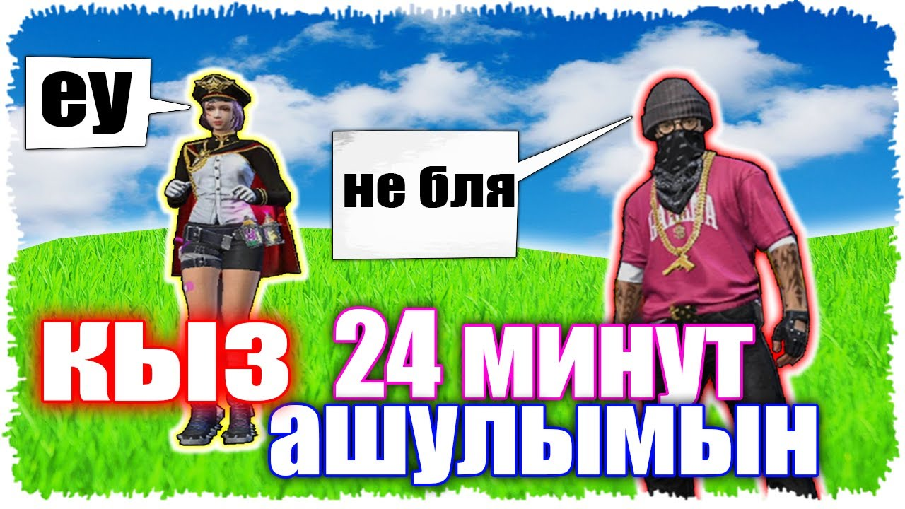 24МИНУТ ҚЫЗҒА АШУЛАНАМЫН ПРАНК ФРИ ФАЕР КАЗАКША ФРИ ФАЕР ШЕЛЗИ АДАЕС ЕРОХА