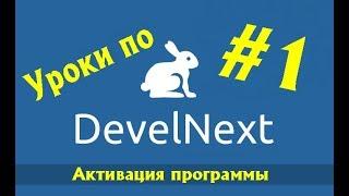 DevelNext Уроки #1 - Активация программы