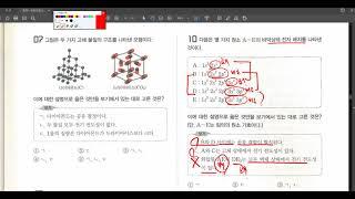 화학1(내공의힘) 공유결합과금속결합(56~61)