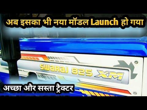 स्वराज का सबसे सस्ता ट्रैक्टर की पूरी जानकारी | Swaraj 825 XM