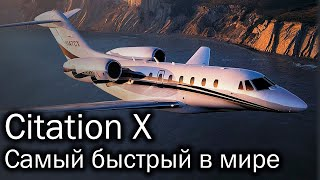 Cessna Citation X - самый быстрый гражданский самолет в мире