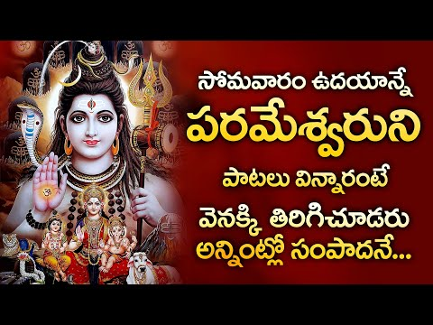 MAHASHIVA STOTRAM || TELUGU BEST POPULAR SONGS || TELUGU BEST LORD SHIVA SONGS 2020