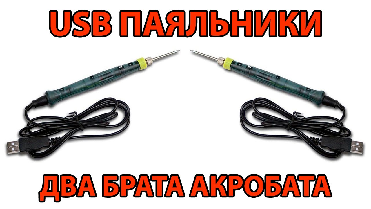 Бесплатный USB паяльник, платы для пайки, клеммники, кнопки и микросхемы из Китая
