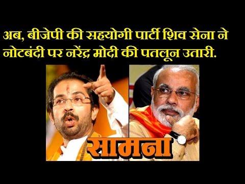 अब, BJP की सहयोगी Party Shiv Sena ने नोटबंदी पर Narendra Modi की पतलून उतारी. | Mind The News.