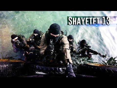 Shayetet 13 • Israeli Special Forces • Israeli Naval Commando