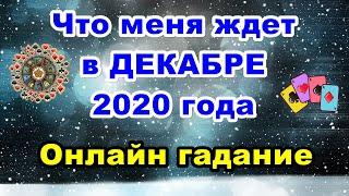 Что меня ждет в ДЕКАБРЕ 2020 года. Онлайн гадание.